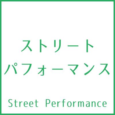ストリートパフォーマンス